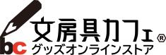 文房具カフェ ONLINE STORE